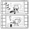 【まんが】おかあさんの麦茶トラップ