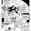 【まんが】中田譲治さんの思い出